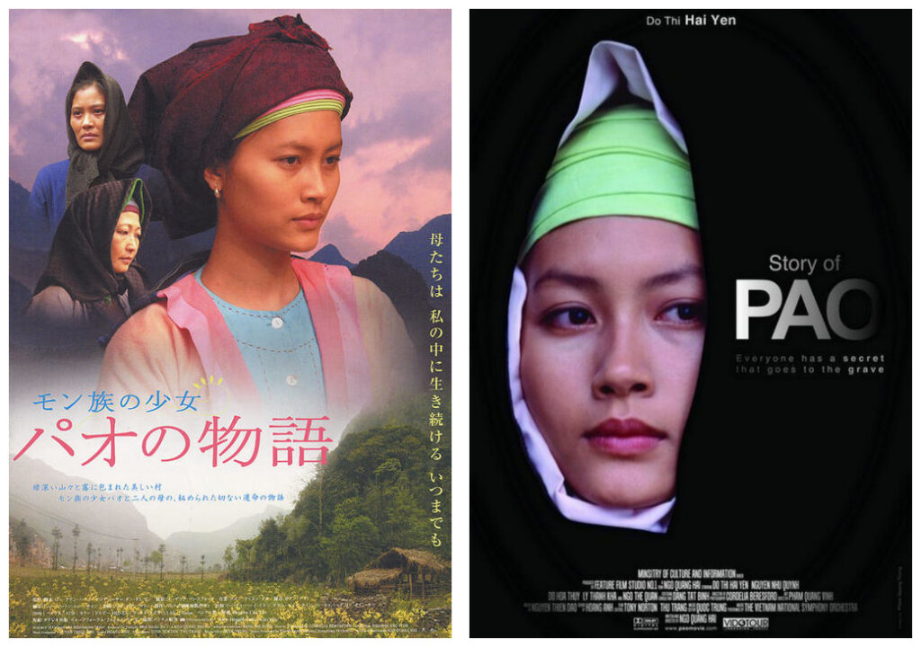 История Пао