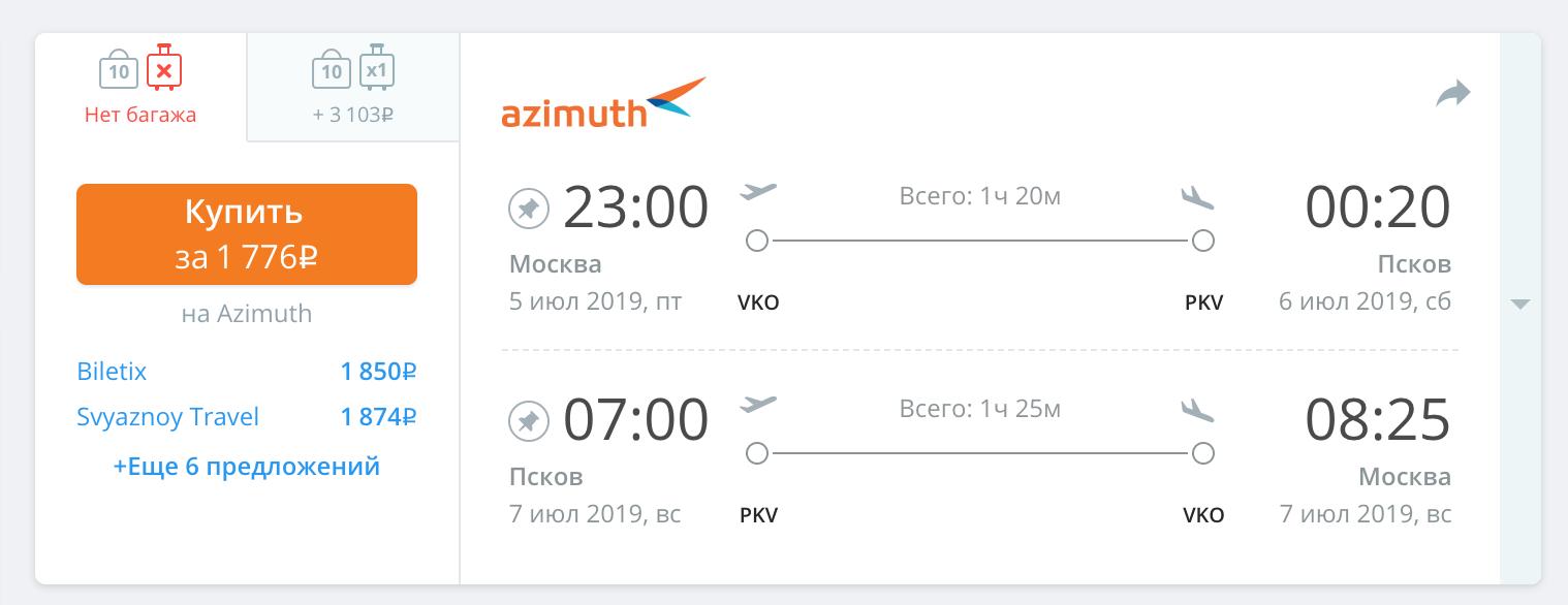 Билеты из Пскова в Москву